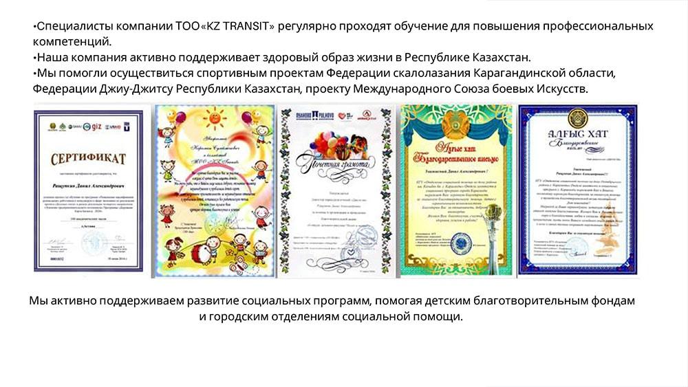 Презентация РТИ_page-0012-min-min